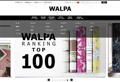 輸入壁紙専門オンラインショップ WALPA