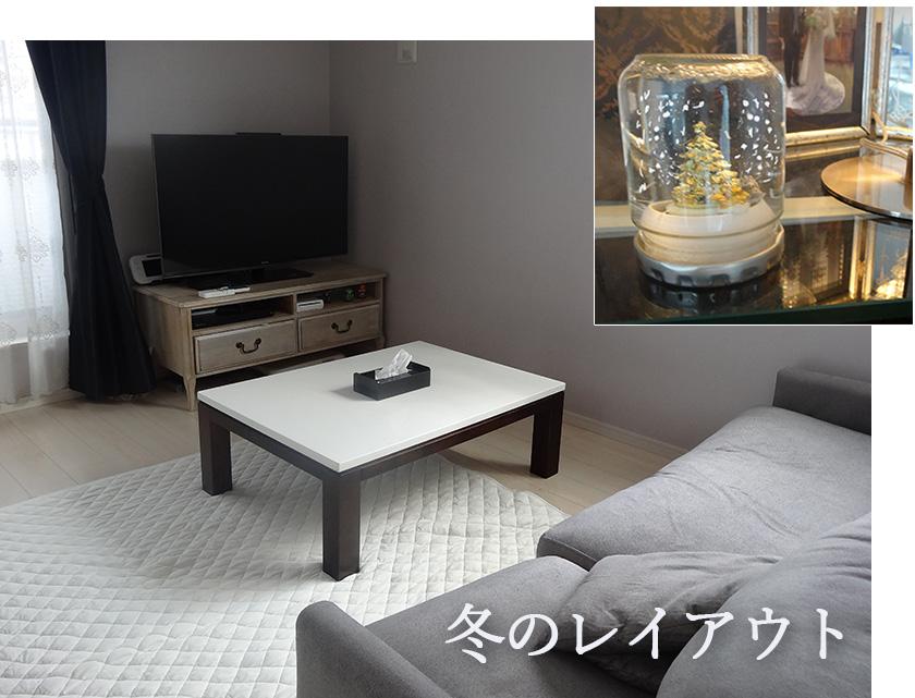 冬の家具レイアウト