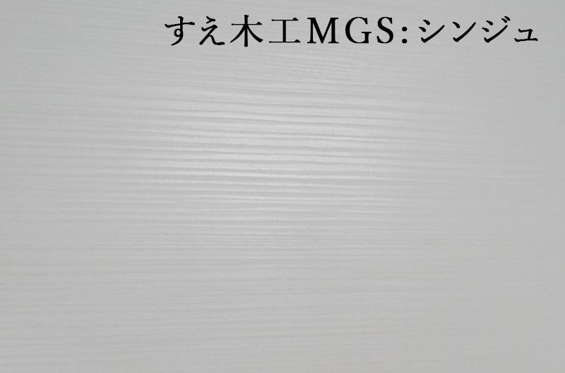 すえ木工 MGS 扉カラー:シンジュ