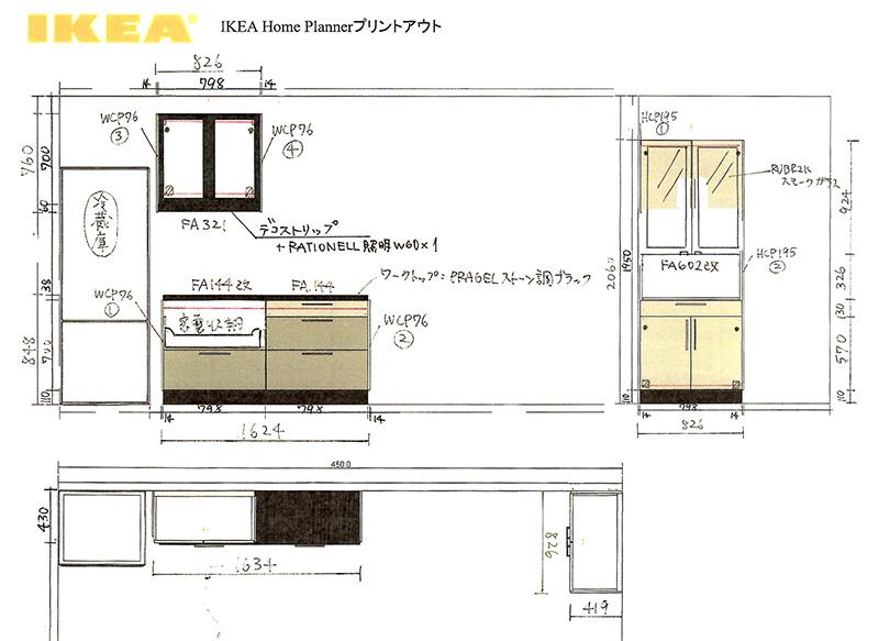 IKEA 食器棚3点 見積り図面