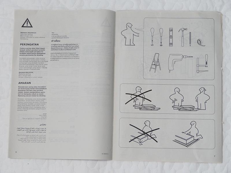 IKEAマニュアル