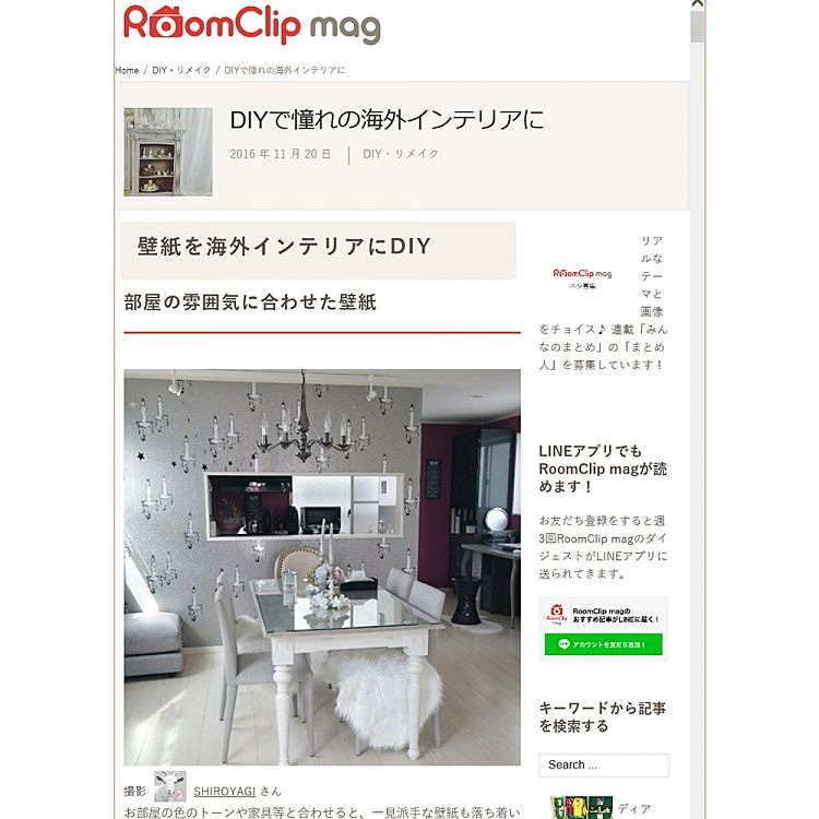 RoomClip mag 掲載 20161120