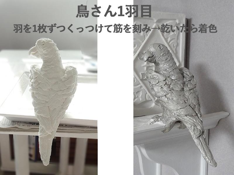 鳥のオブジェ メイキングその3 表面の細工