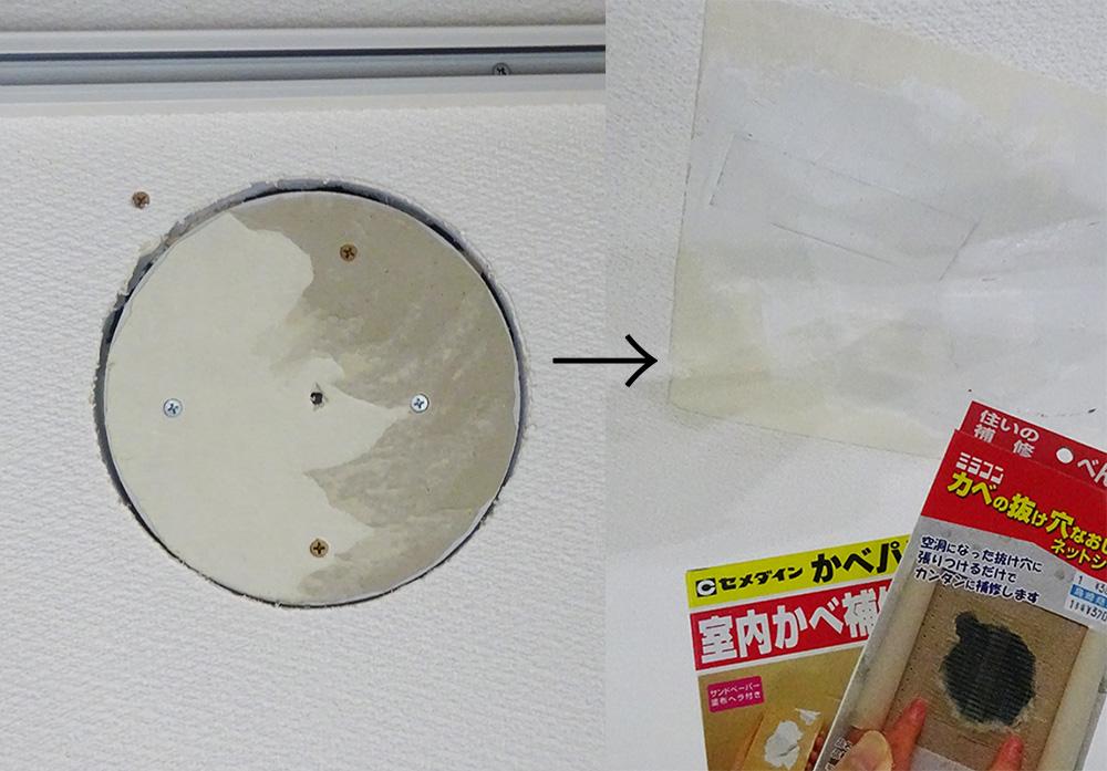 壁の穴補修