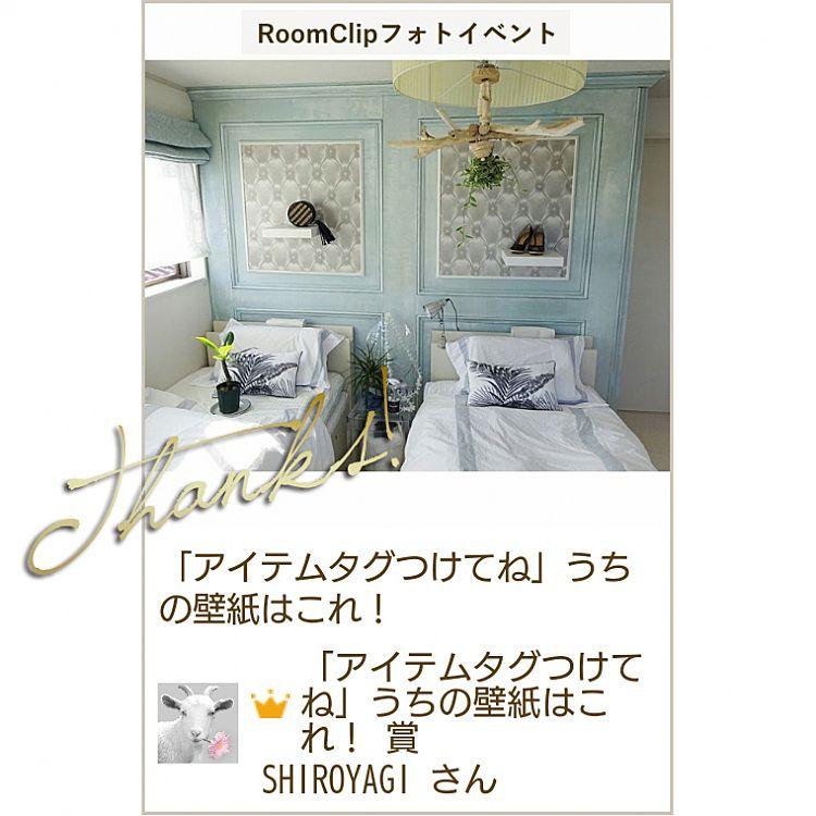 RoomClip イベント受賞 うちの壁紙はこれ!