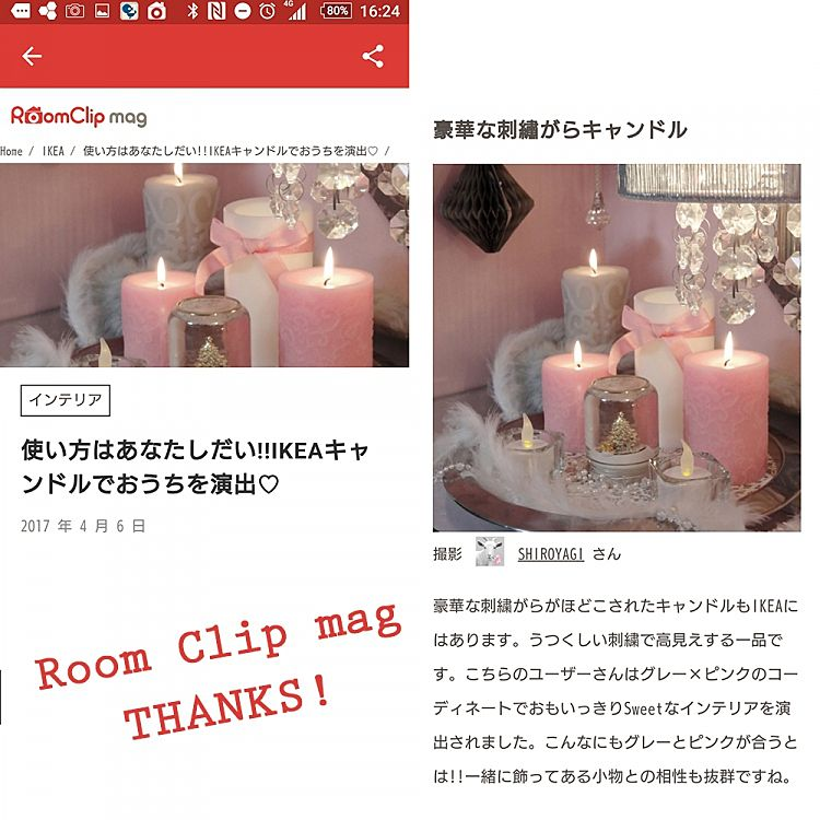RoomClip mag掲載20170406