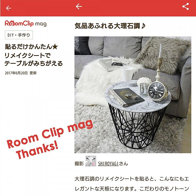 RoomClip mag掲載 20170620