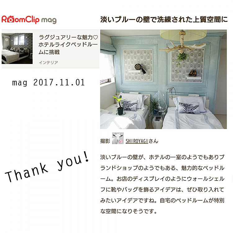 RoomClipmag 20171101