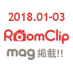 RoomClip mag掲載記録 2018/01~03