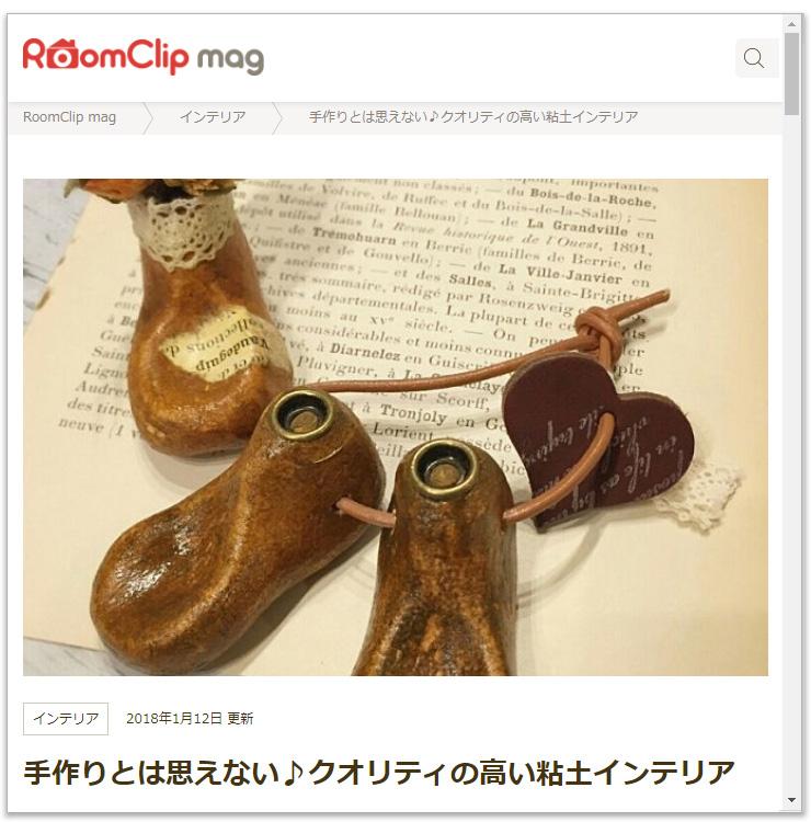 RoomClip mag 2018/01/12 手作りとは思えない♪クオリティの高い粘土インテリア