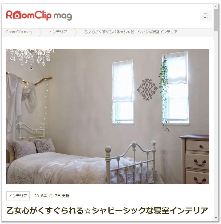 RoomClip mag20180117_乙女心がくすぐられる☆シャビーシックな寝室インテリア
