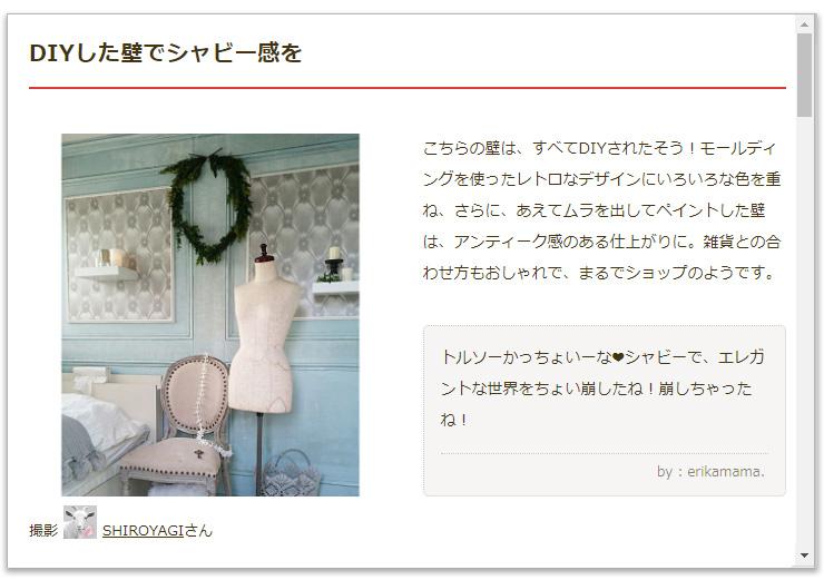 RoomClip mag20180117__寝室掲載