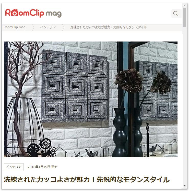 RoomClip mag20180119 洗練されたカッコよさが魅力!先鋭的なモダンスタイル