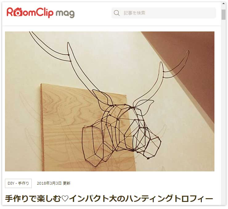 RoomClip mag「心手作りで楽しむ♡インパクト大のハンティングトロフィー」の記事