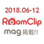 RoomClip mag 2018年後半掲載