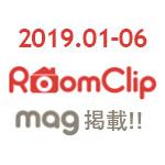RoomClip mag 掲載記録2019年前半