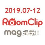 RoomClip mag 掲載記録 2019年後半