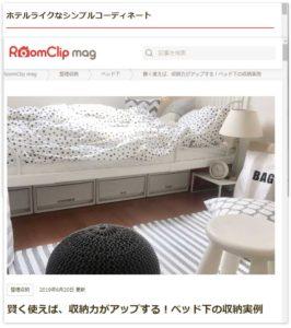 賢く使えば、収納力がアップする!ベッド下の収納実例
