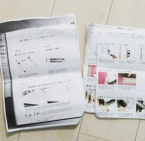 輸入壁紙貼り方教室でもらったマニュアル